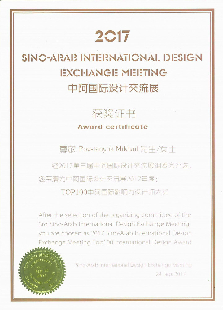 Sino-Arab Dubai Exhibition. Top 100 International Designers, Certificate