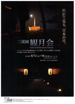 三渓園.jpg