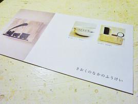 exhibition April / 4月の展覧会2