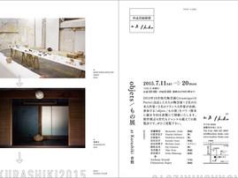 objets / もの展 at Kurashiki