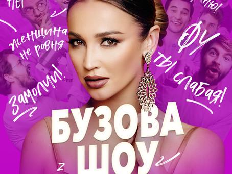 Ольга Бузова разберется с мужской психологией