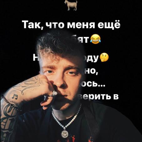 Screenshot: ночные откровения Егора Крида