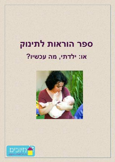 חיוכים ספר הוראות לתינוק, הורים טריים, גזים שינה סדר יום הנקה