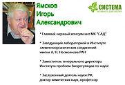Ямсков Игорь Александрович