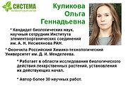 Куликова Ольга Геннадьевна, Краснов Михаил Сергеевич,