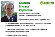 Краснов Михаил Сергеевич,