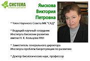 Ямскова Виктория Петровна, Ямсков Игорь Александрович