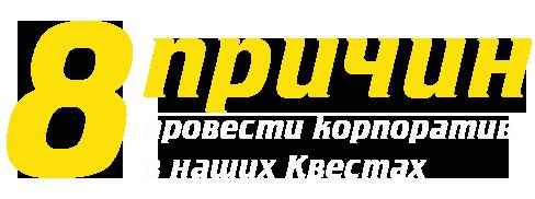 Корпоратив в квестах в Пятигорске