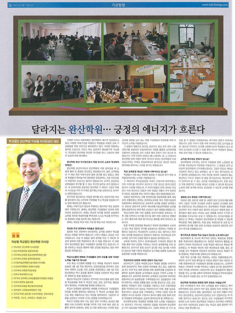 교육연합신문(2021.3.17.)_차상철이사장.jpg