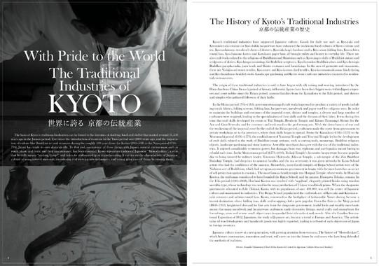 『THE KYOTO PREMIUM SELECTION』
