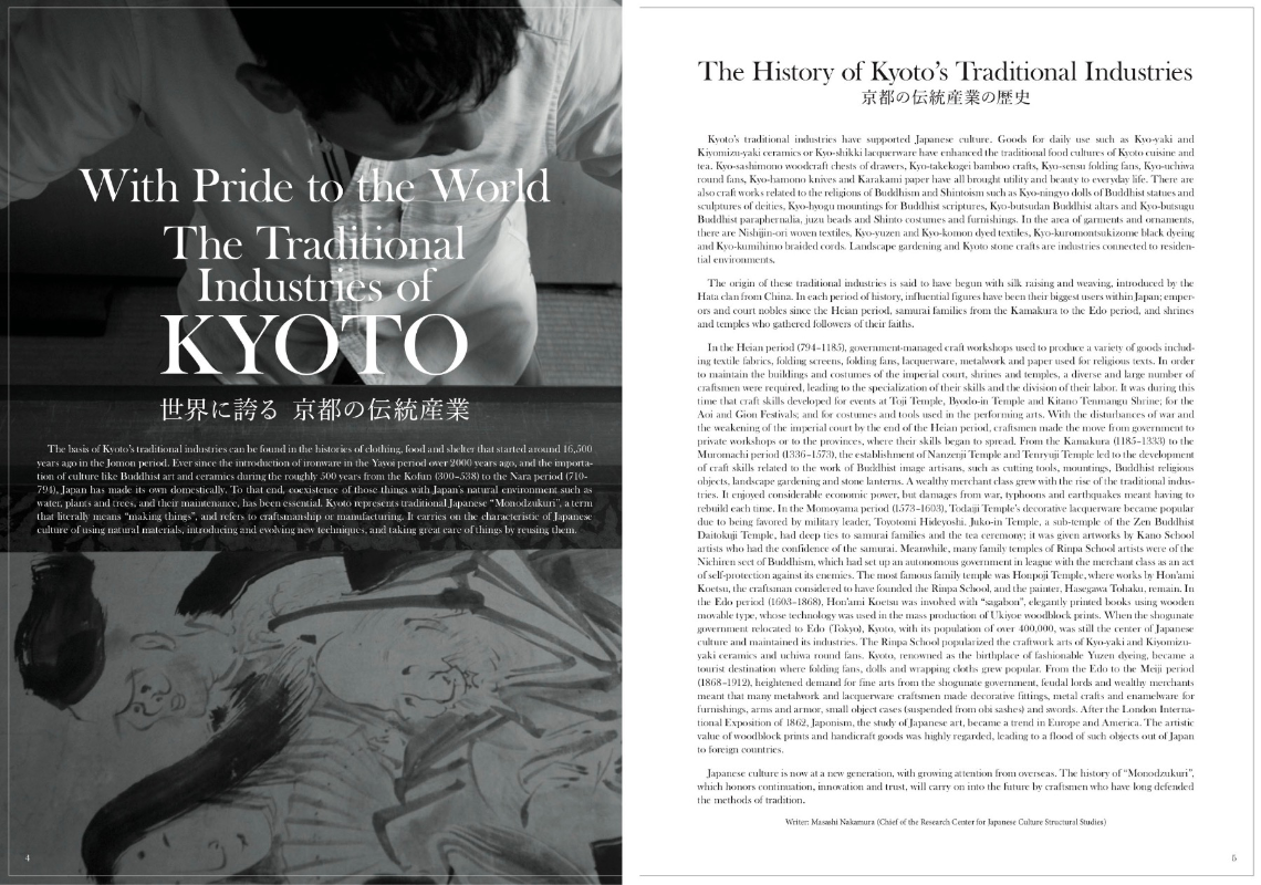 『THE KYOTO PREMIUM SELECTION』