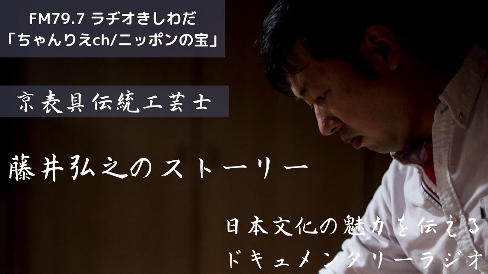 ラジオ&YouTube『ちゃんりえch / ニッポンの宝』