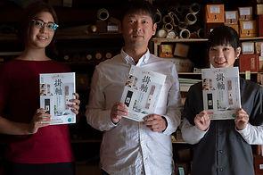 藤井好文堂 表具の本.jpg