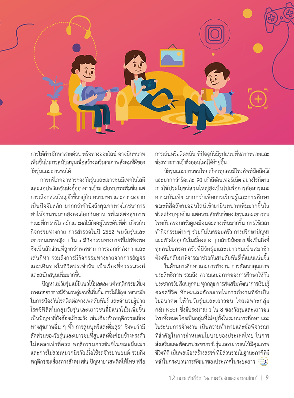 ThaiHealth_2563_INDEX00_Page_03.png