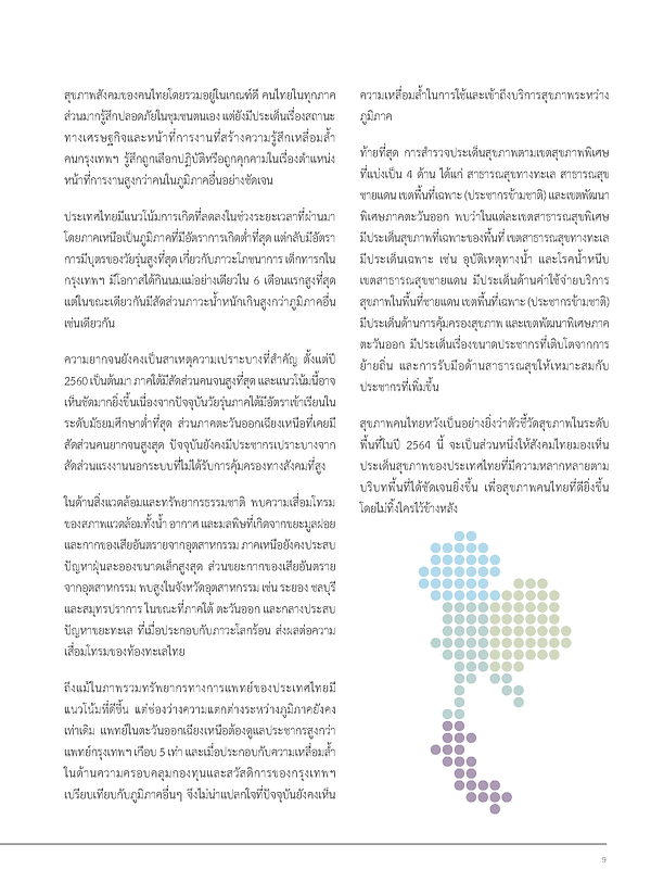 ThaiHealth2564_Page_011.png