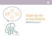ปัญหาความยากจนในไทย ดีขึ้นหรือแย่ลง?