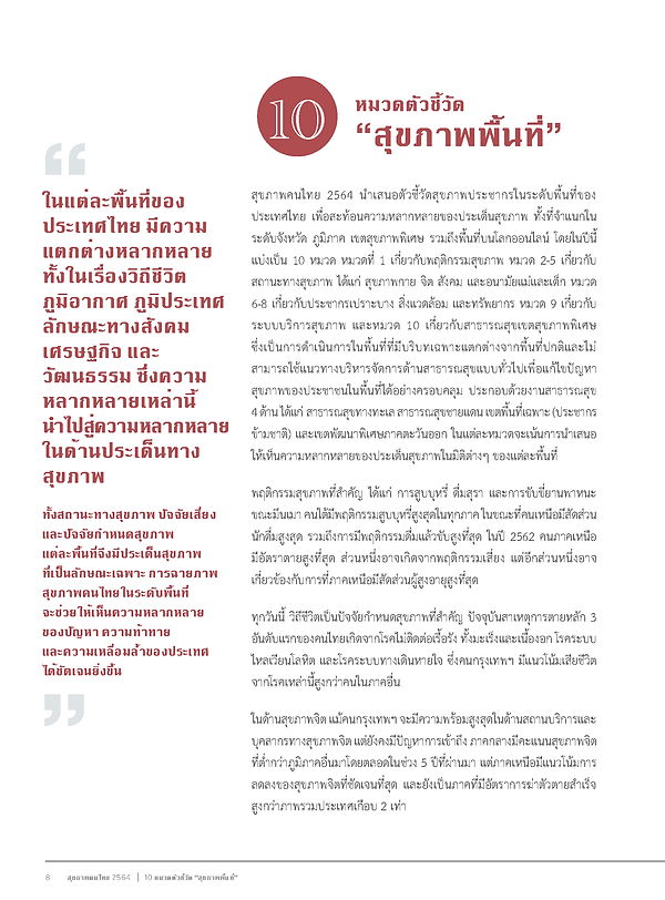 ThaiHealth2564_Page_010.png