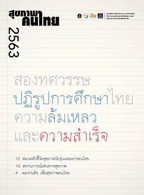 TH2563_COVER.png