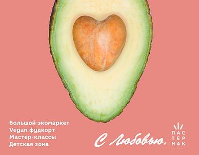 афиша пастернак февраль 2016.png