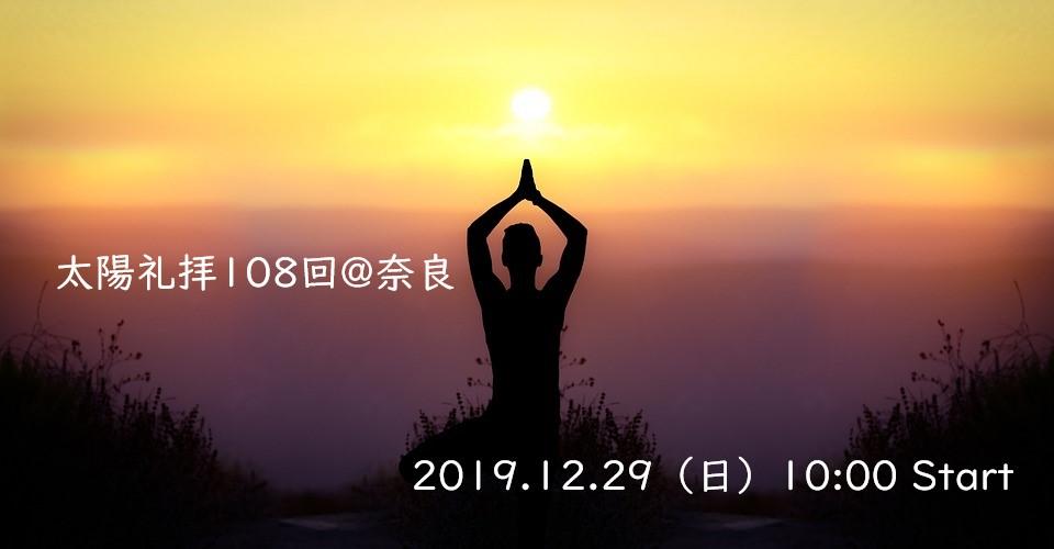 太陽礼拝108回@奈良