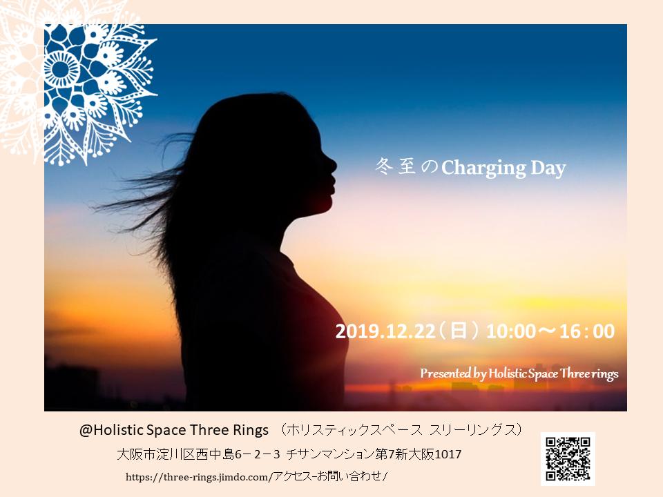 冬至のChargingDay