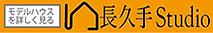 nagakute_banner01.png