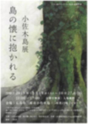 寺川さん個展01小佐木島展(表).jpg