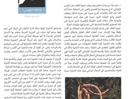 شجرة الغاف شعار عام التسامح