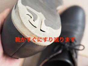 靴がすぐにすり減ります