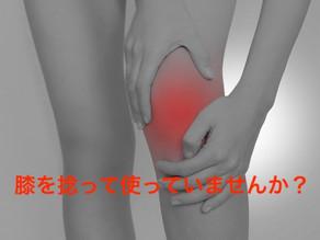 膝を捻って使っていませんか?