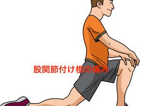 股関節前面の痛み