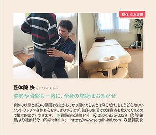 Babymo_整骨院快様_1.jpg