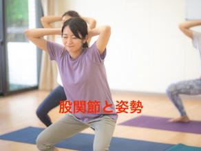 股関節と姿勢