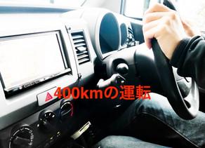 400kmの運転