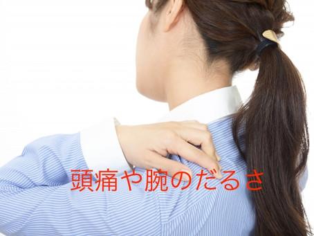 肩こりが頭痛や腕のだるさに