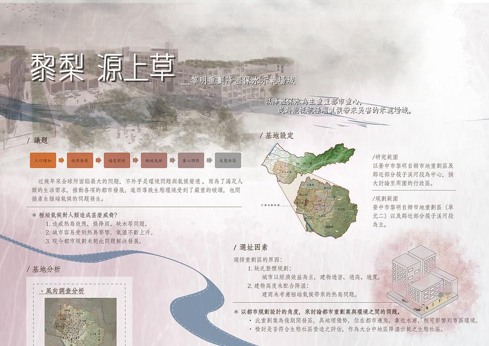 網站A0圖面(1).jpg
