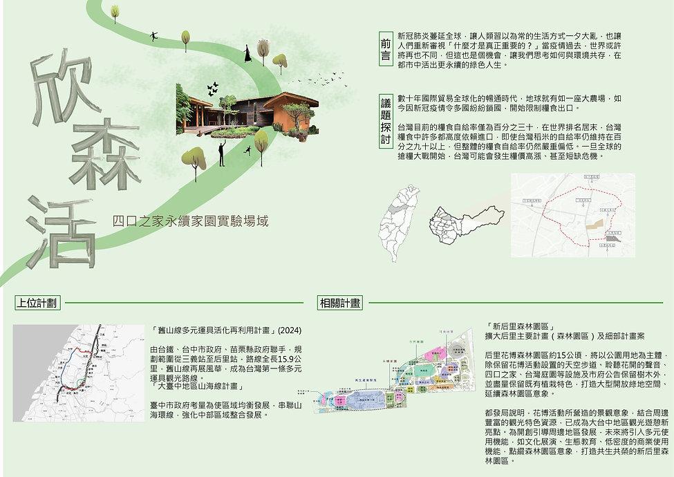 網頁圖面1.jpg