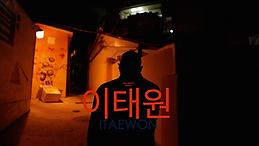 itaewon visu 2016.png