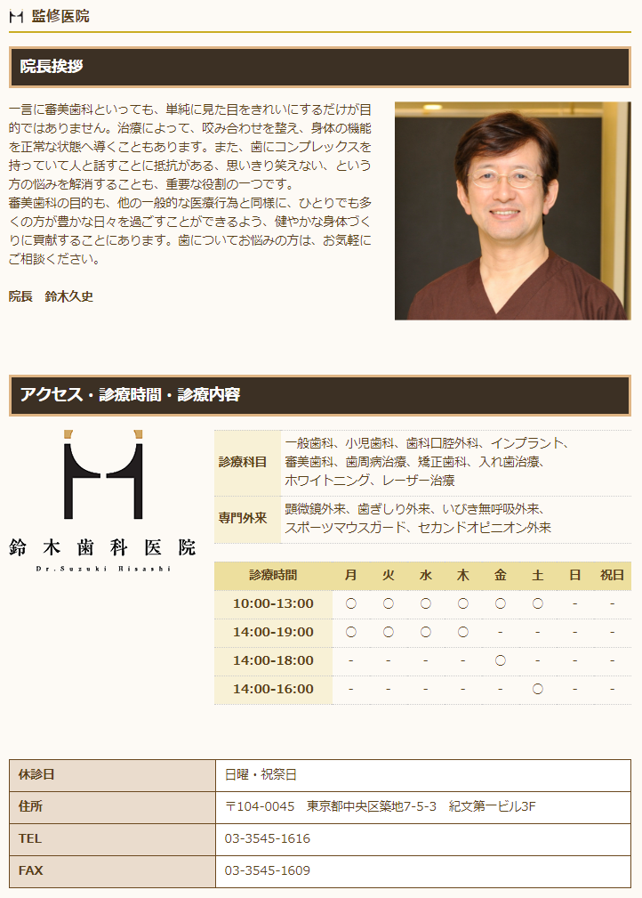 歯科医師 鈴木久史