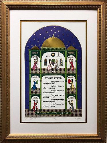 """Sabina Saad """"House Blessing"""" Hebrew Signed FRAMED Art"""