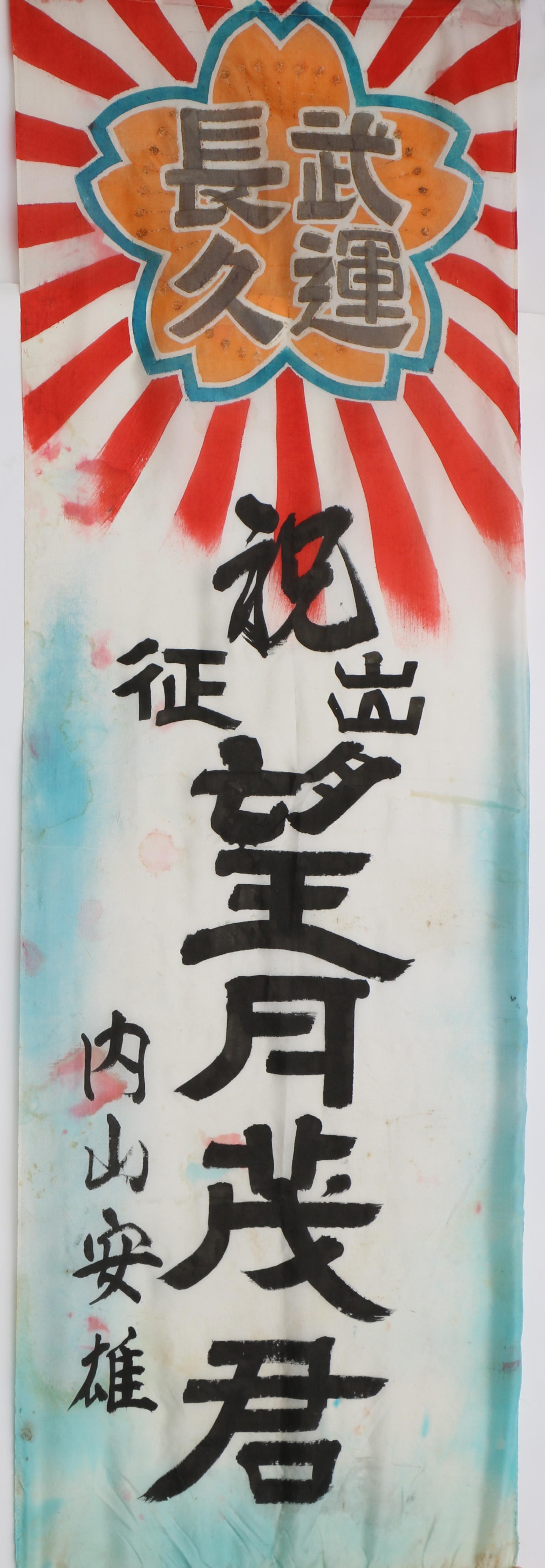 Off-To-War Banner