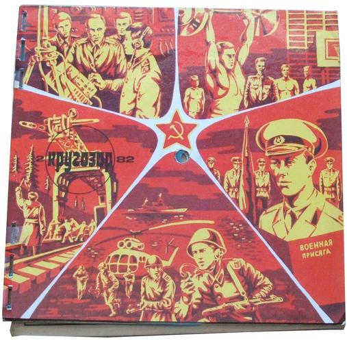 Sampler Album of Red Army Music