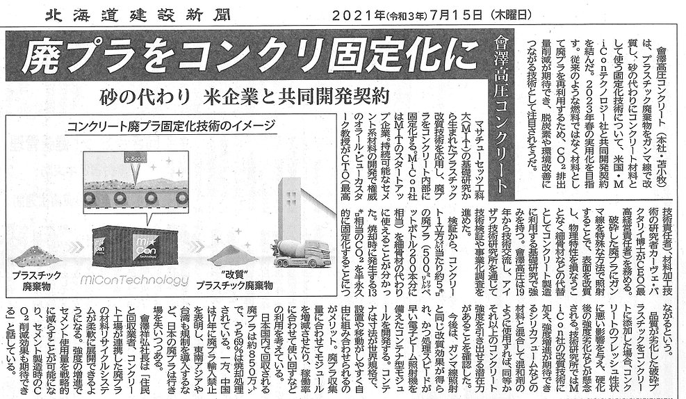 北海道建設新聞2.jpg