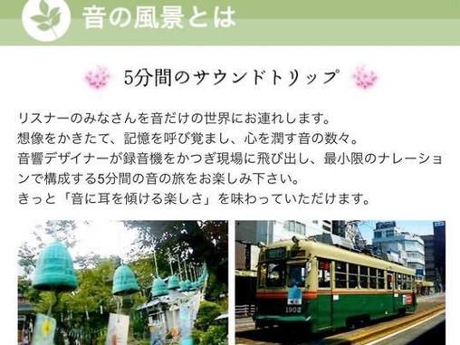 NHKラジオ「音の風景」2/3放送