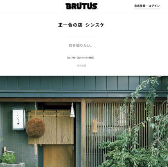 5/29「web BRUTUS」再掲載