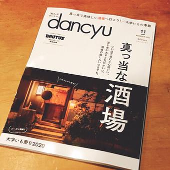 「danchu」誌2020年11月号