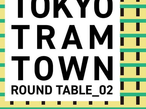 東京トラムタウン会議