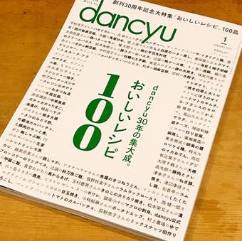「danchu」誌2021年01月号
