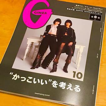 「GINZA」誌 2020年10月号