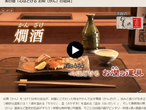 NHK-BS「美の壺」2019年1/11放送